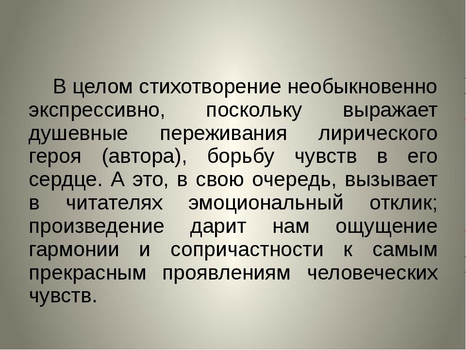 В целом стихотворение необыкновенно экспрессивно, поскольку выражает душевны...