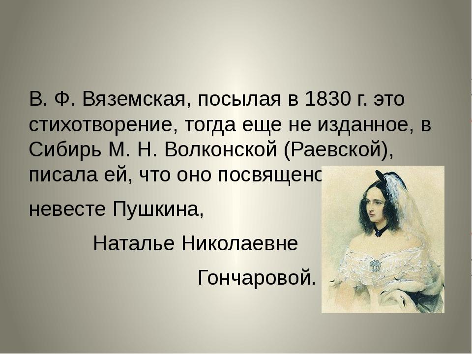 В. Ф. Вяземская, посылая в 1830 г. это стихотворение, тогда еще не изданное,...