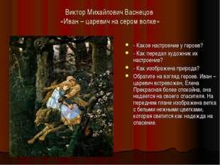 Виктор Михайлович Васнецов «Иван – царевич на сером волке» - Какое настроение