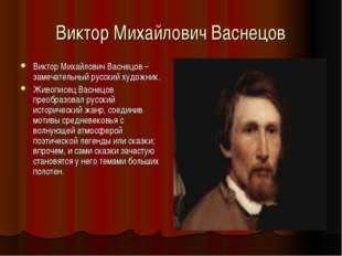 Виктор Михайлович Васнецов Виктор Михайлович Васнецов – замечательный русский