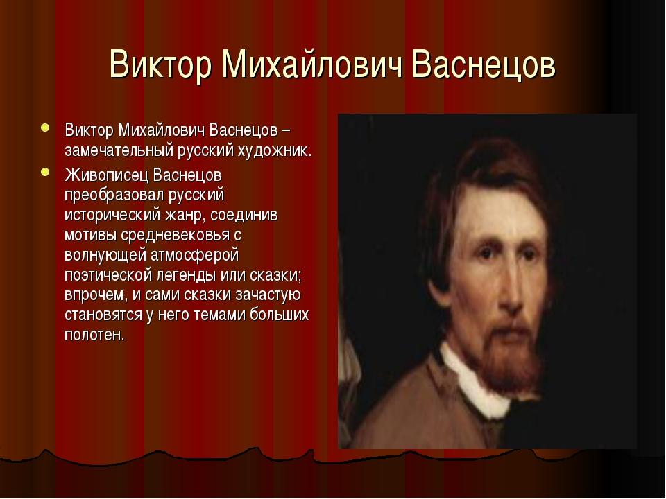 Виктор Михайлович Васнецов Виктор Михайлович Васнецов – замечательный русский...