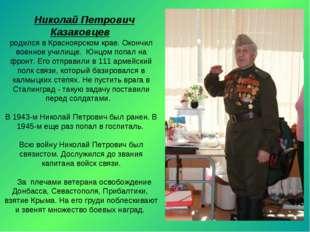 Николай Петрович Казаковцев родился в Красноярском крае. Окончил военное учи
