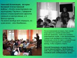 Николай Казаковцев, ветеран Великой Отечественной войны:«Когда ликвидировал