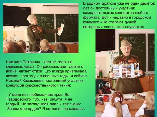 В родном Братске уже не один десяток лет он постоянный участник самодеятельны...