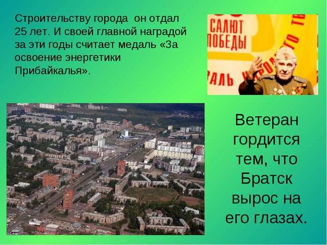 Строительству города он отдал 25 лет. И своей главной наградой за эти годы с...