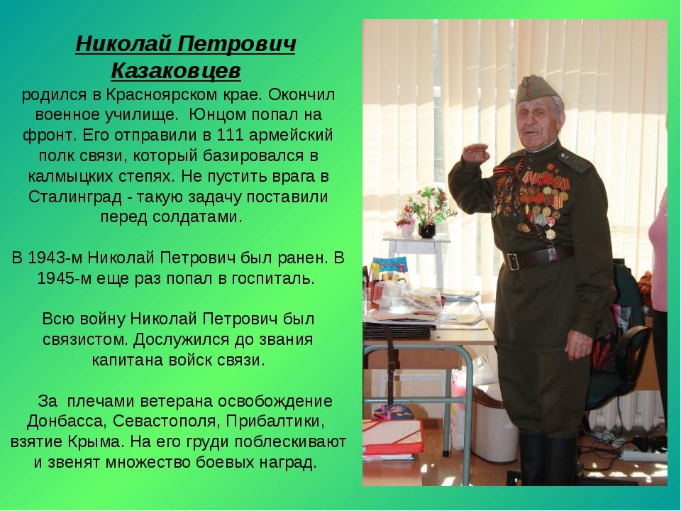 Николай Петрович Казаковцев родился в Красноярском крае. Окончил военное учи...
