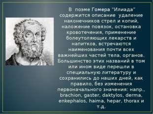 """В поэме Гомера """"Илиада"""" содержится описание удаление наконечников стрел и ко"""