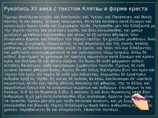 Рукопись XII века с текстом Клятвы в форме креста Ὄμνυμι Ἀπόλλωνα ἰητρὸν, καὶ