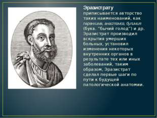 Эразистрату приписывается авторство таких наименований, как паренхима, анасто