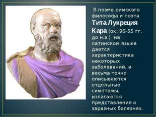 В поэме римского философа и поэта Тита Лукреция Кара (ок. 96-55 гг. до н.э.)