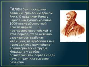 Гален был последним великим греческим врачом Рима. С падением Рима в Европе н