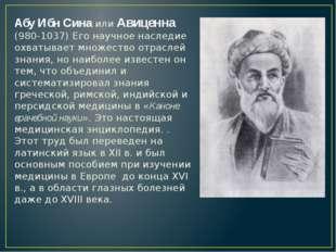Абу Ибн Сина или Авиценна (980-1037) Его научное наследие охватывает множеств