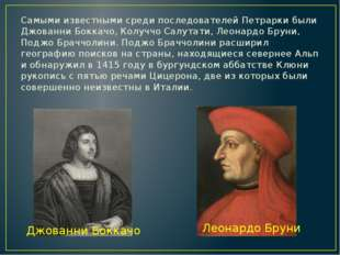 Самыми известными среди последователей Петрарки были Джованни Боккачо, Колучч