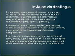 Invia est via sine lingua Не подлежит сомнению необходимость изучения латинск