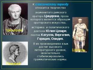 К классическому периоду относится творчество знаменитого римского оратора Циц