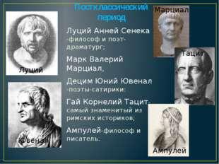 Постклассический период Луций Анней Сенека -философ и поэт-драматург; Марк Ва