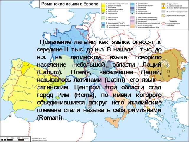 Появление латыни как языка относят к середине II тыс. до н.э. В начале I тыс...
