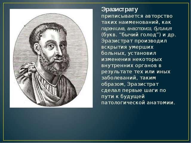 Эразистрату приписывается авторство таких наименований, как паренхима, анасто...