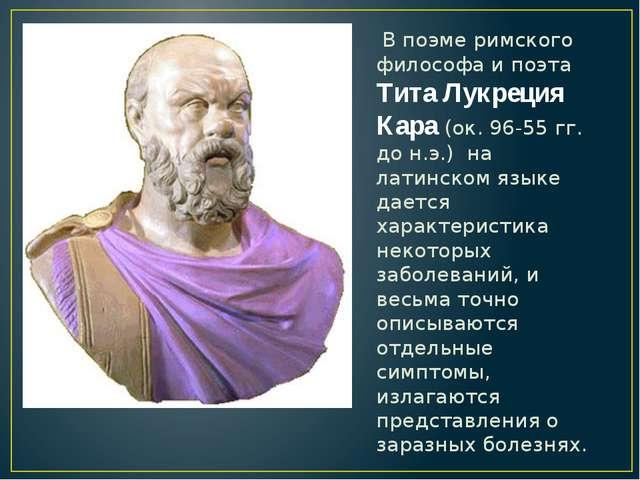 В поэме римского философа и поэта Тита Лукреция Кара (ок. 96-55 гг. до н.э.)...