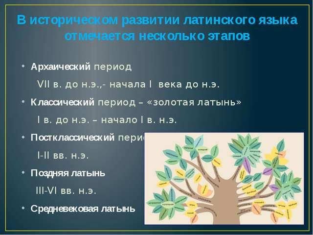 В историческом развитии латинского языка отмечается несколько этапов Архаичес...