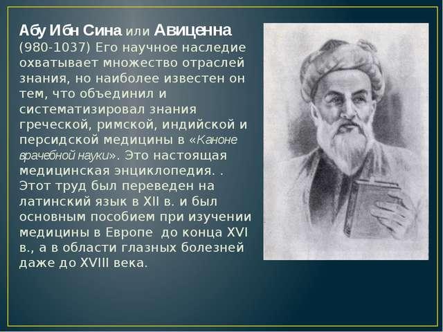 Абу Ибн Сина или Авиценна (980-1037) Его научное наследие охватывает множеств...