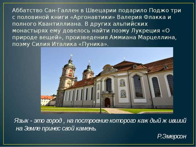 Аббатство Сан-Галлен в Швецарии подарило Поджо три с половиной книги «Аргонав...
