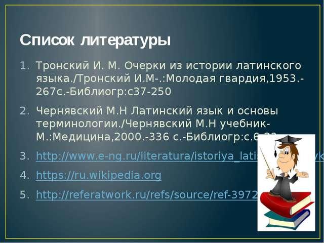 Список литературы Тронский И. М. Очерки из истории латинского языка./Тронский...