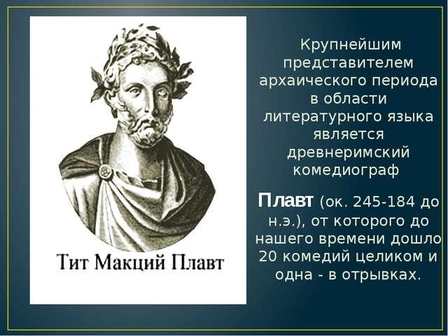 Крупнейшим представителем архаического периода в области литературного языка...