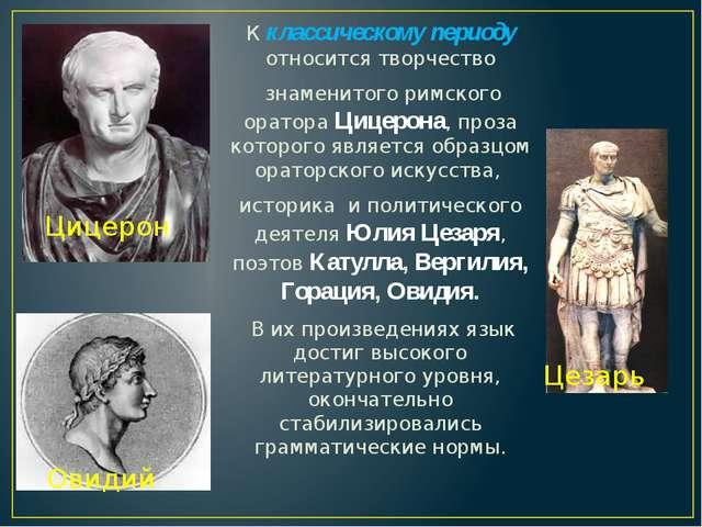 К классическому периоду относится творчество знаменитого римского оратора Циц...
