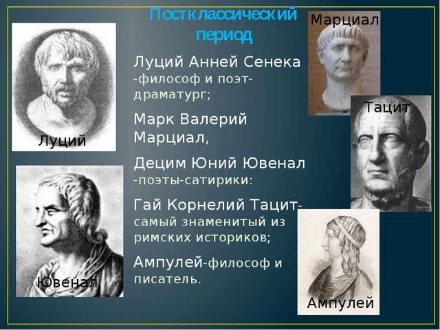 Постклассический период Луций Анней Сенека -философ и поэт-драматург; Марк Ва...