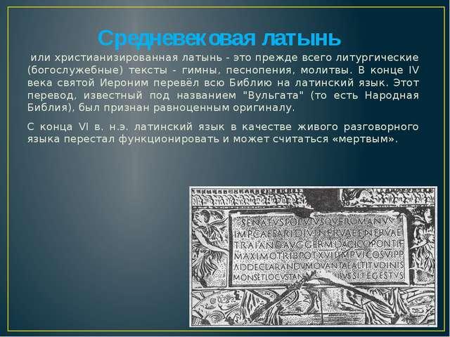 Средневековая латынь или христианизированная латынь - это прежде всего литур...