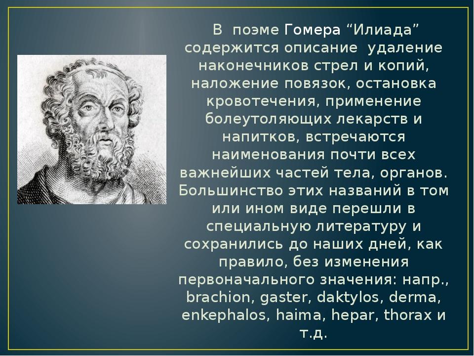 """В поэме Гомера """"Илиада"""" содержится описание удаление наконечников стрел и ко..."""