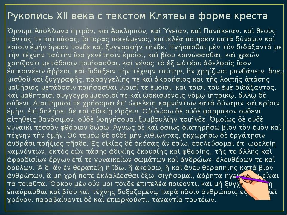 Рукопись XII века с текстом Клятвы в форме креста Ὄμνυμι Ἀπόλλωνα ἰητρὸν, καὶ...