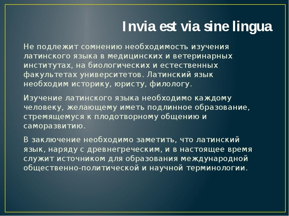Invia est via sine lingua Не подлежит сомнению необходимость изучения латинск...