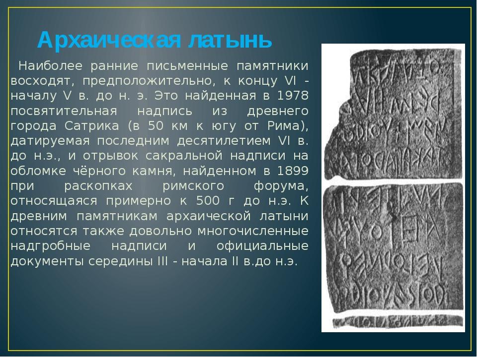 Архаическая латынь Наиболее ранние письменные памятники восходят, предположит...