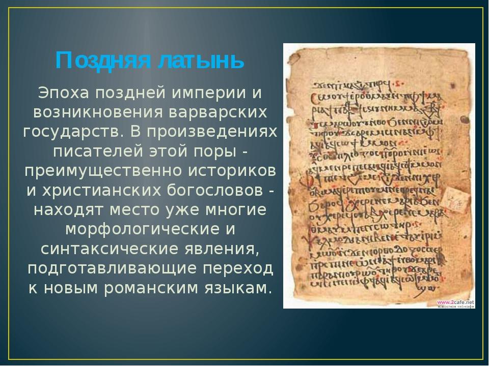 Поздняя латынь Эпоха поздней империи и возникновения варварских государств....