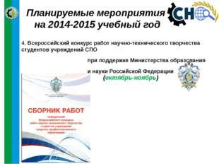 Планируемые мероприятия на 2014-2015 учебный год 4. Всероссийский конкурс раб