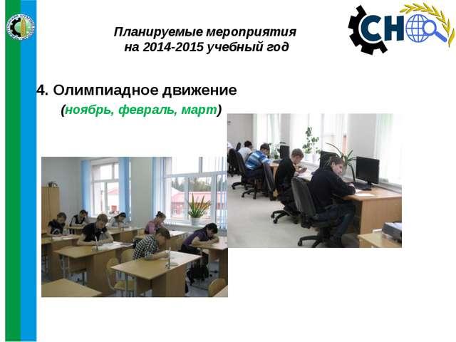Планируемые мероприятия на 2014-2015 учебный год 4. Олимпиадное движение (ноя...