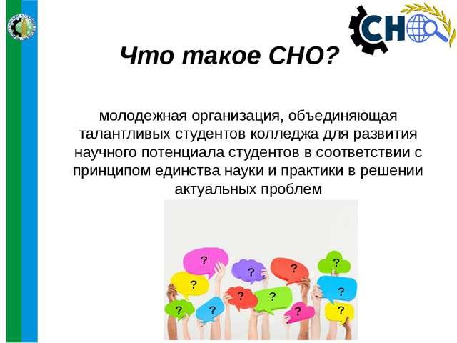 Что такое СНО? молодежная организация, объединяющая талантливых студентов кол...
