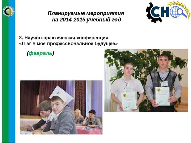 Планируемые мероприятия на 2014-2015 учебный год 3. Научно-практическая конфе...