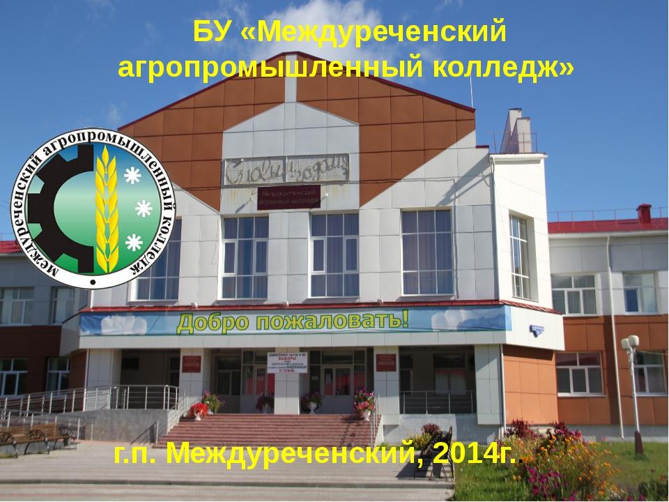 БУ «Междуреченский агропромышленный колледж» г.п. Междуреченский, 2014г..