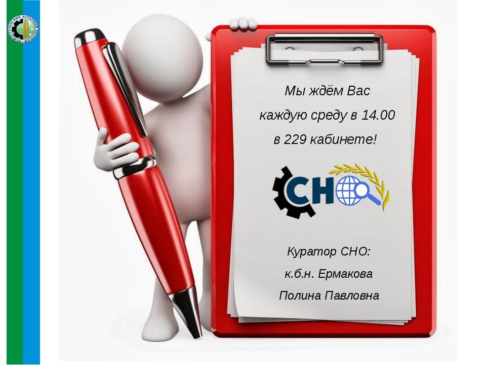 Мы ждём Вас каждую среду в 14.00 в 229 кабинете! Куратор СНО: к.б.н. Ермаков...