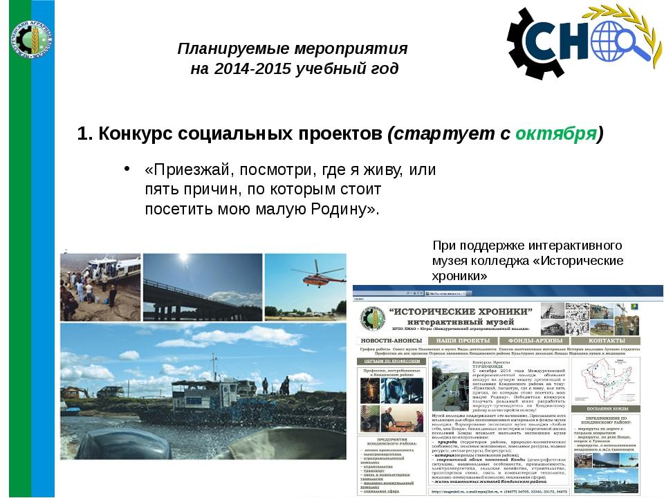 Планируемые мероприятия на 2014-2015 учебный год 1. Конкурс социальных проект...