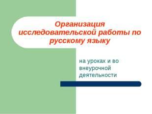 Организация исследовательской работы по русскому языку на уроках и во внеуроч