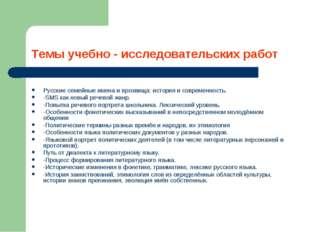 Темы учебно - исследовательских работ Русские семейные имена и прозвища: исто