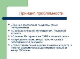 Принцип проблемности «Как нас заставляют покупать» (язык телерекламы) «Свобод