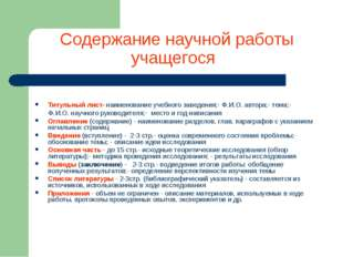 Содержание научной работы учащегося Титульный лист- наименование учебного зав