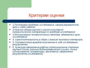 Критерии оценки 1.Постановка проблемы исследования, сформулированность цели и