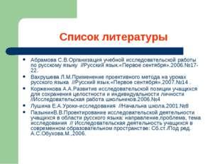 Список литературы Абрамова С.В.Организация учебной исследовательской работы п