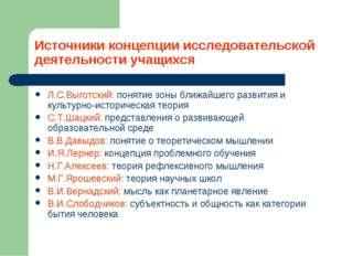 Источники концепции исследовательской деятельности учащихся Л.С.Выготский: по